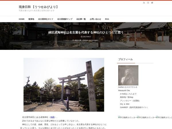 緑区成海神社は名古屋を代表する神社のひとつだと思う