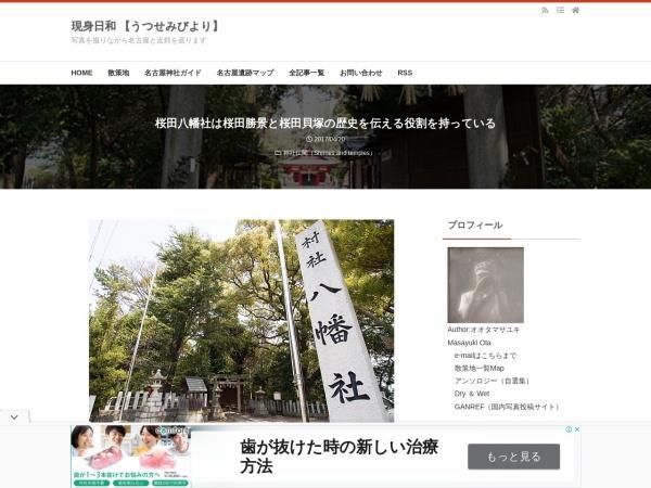 桜田八幡社は桜田勝景と桜田貝塚の歴史を伝える役割を持っている