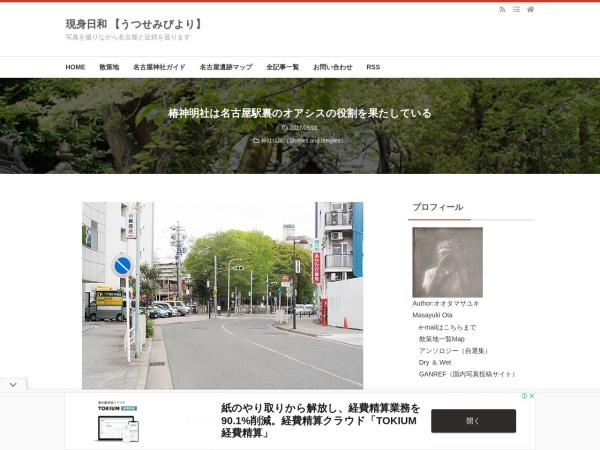 椿神明社は名古屋駅裏のオアシスの役割を果たしている