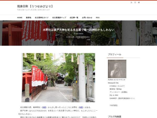 水野社は祓戸大神を祀る名古屋で唯一の神社かもしれない