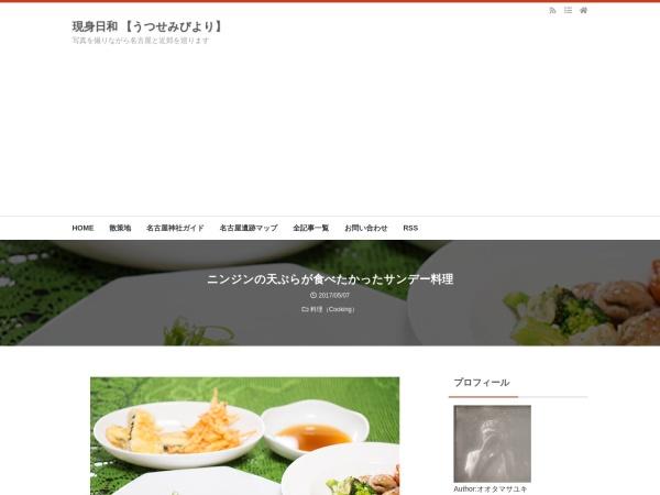 ニンジンの天ぷらが食べたかったサンデー料理