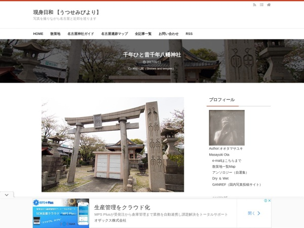 千年ひと昔千年八幡神社