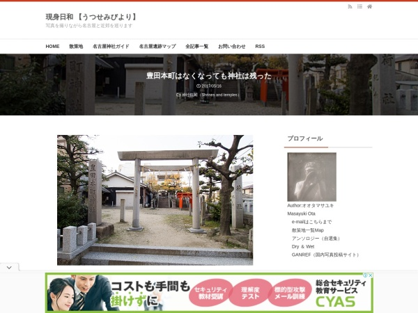 豊田本町はなくなっても神社は残った