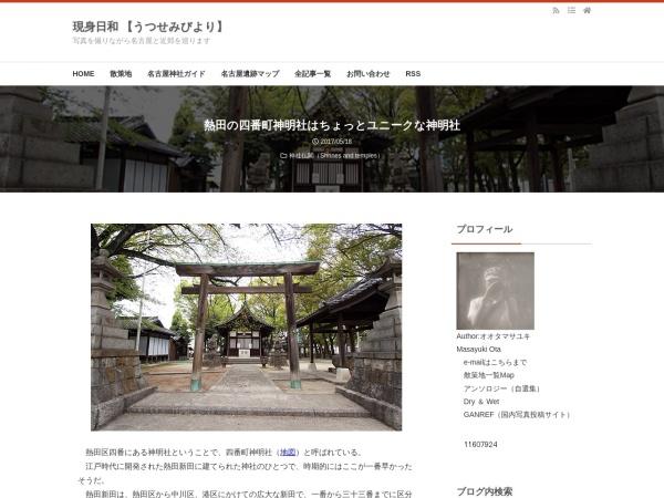 熱田の四番町神明社はちょっとユニークな神明社