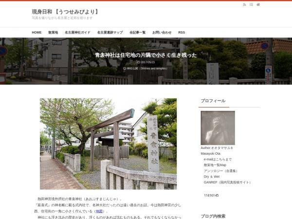 青衾神社は住宅地の片隅で小さく生き残った