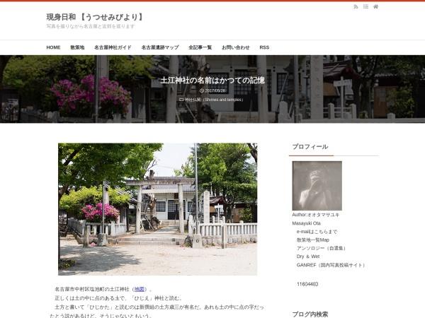 土江神社の名前はかつての記憶
