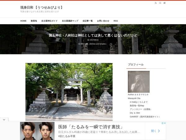 国玉神社・八剣社は神社としては決して悪くはないのだけど