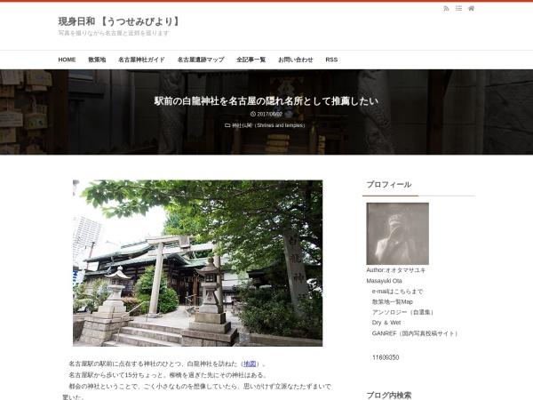 駅前の白龍神社を名古屋の隠れ名所として推薦したい
