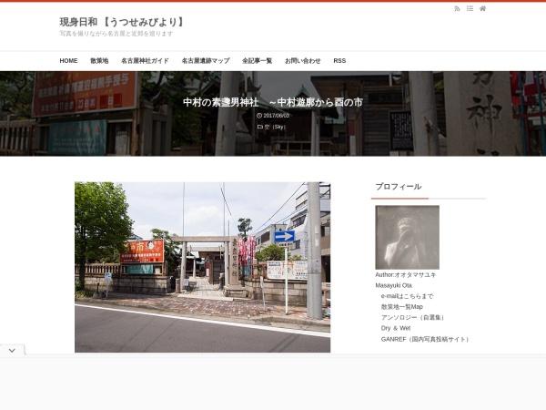 中村の素盞男神社 ~中村遊廓から酉の市