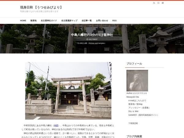 中島八幡社の3分の1は龍神社