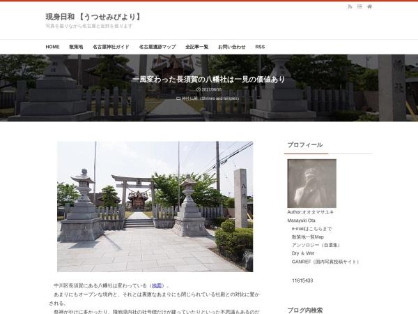 一風変わった長須賀の八幡社は一見の価値あり