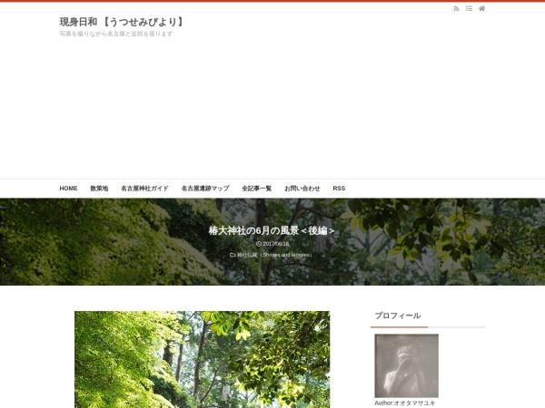 椿大神社の6月の風景<後編>