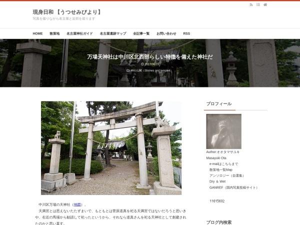 万場天神社は中川区北西部らしい特徴を備えた神社だ