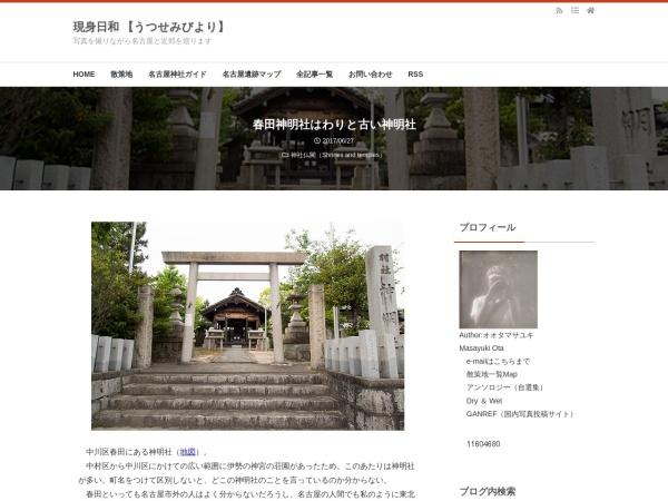 春田神明社はわりと古い神明社