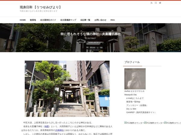 街に埋もれそうな猫の神社、大直禰子神社