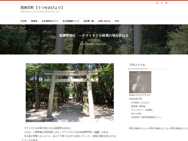 能褒野神社 ---ヤマトタケル終焉の地を訪ねる