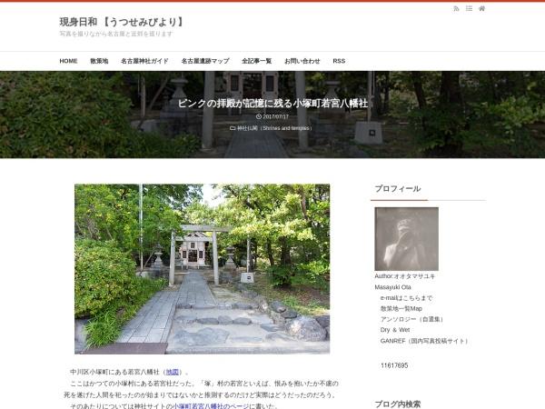 ピンクの拝殿が記憶に残る小塚町若宮八幡社