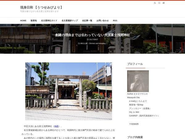 創建の理由までは伝わっていない大須富士浅間神社