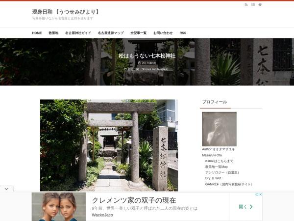松はもうない七本松神社
