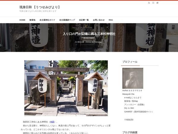 入り口の門が記憶に残る三本松神明社