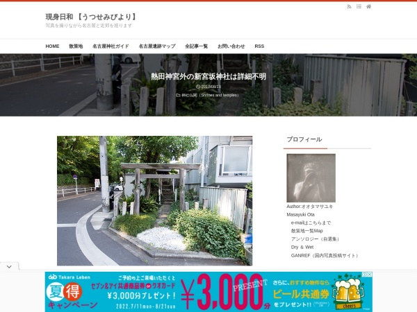 熱田神宮外の新宮坂神社は詳細不明