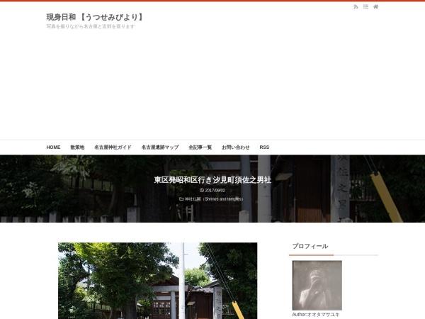 東区発昭和区行き汐見町須佐之男社