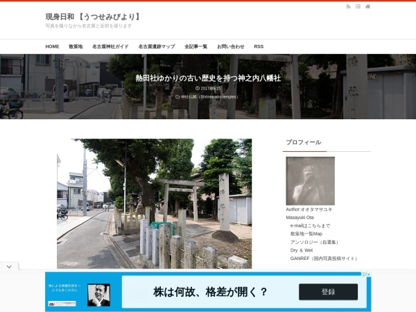 熱田社ゆかりの古い歴史を持つ神之内八幡社