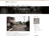八田の住宅街の中の秋葉社