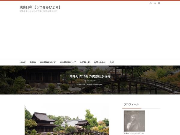 雨降りの10月の虎渓山永保寺