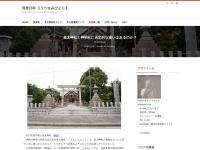 皇太神社と神明社に決定的な違いはあるのか?