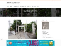 鎌倉中期創建の土野町神明社
