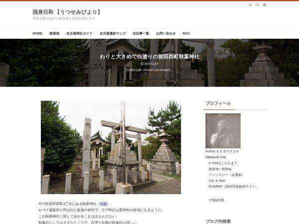 わりと大きめで白塗りの前田西町秋葉神社