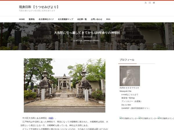 大当郎に引っ越してきてから120年余りの神明社