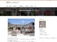 太閤の白山社は笹島の歴史を見守ってきた