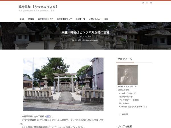 烏森天神社はピンク本殿を持つ古社