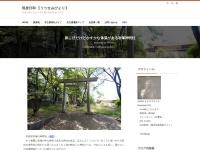 寂しげだけどかすかな体温がある岩塚神明社