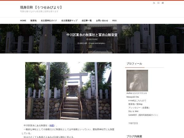 中川区富永の秋葉社と冨吉山観音堂