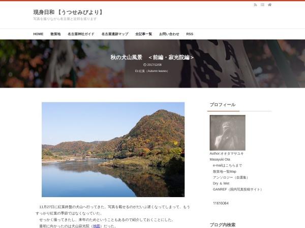 秋の犬山風景 <前編・寂光院編>