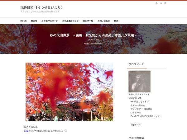 秋の犬山風景 <後編・寂光院から有楽苑、木曽川夕景編>