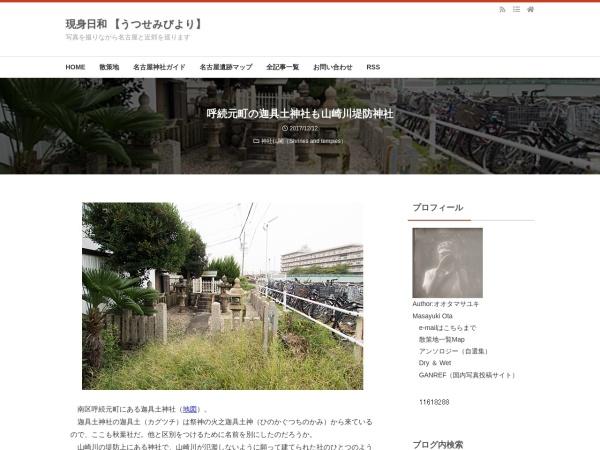 呼続元町の迦具土神社も山崎川堤防神社
