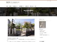 薄味の松坂町御嶽神社