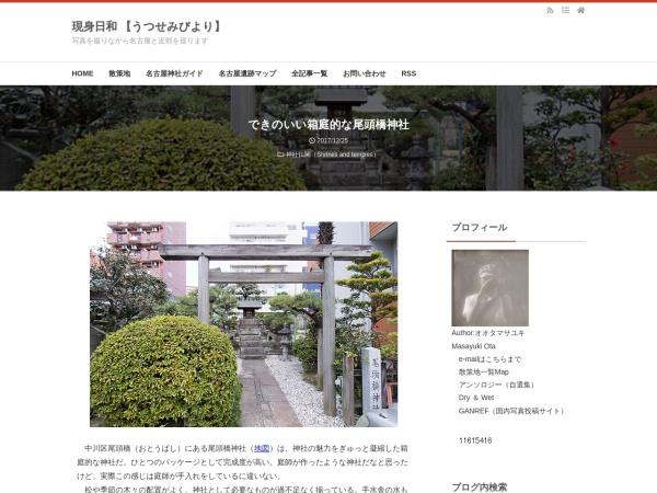 できのいい箱庭的な尾頭橋神社
