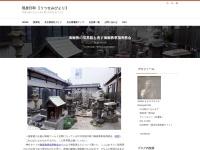 御嶽教の世界観を表す御嶽教東福寿教会