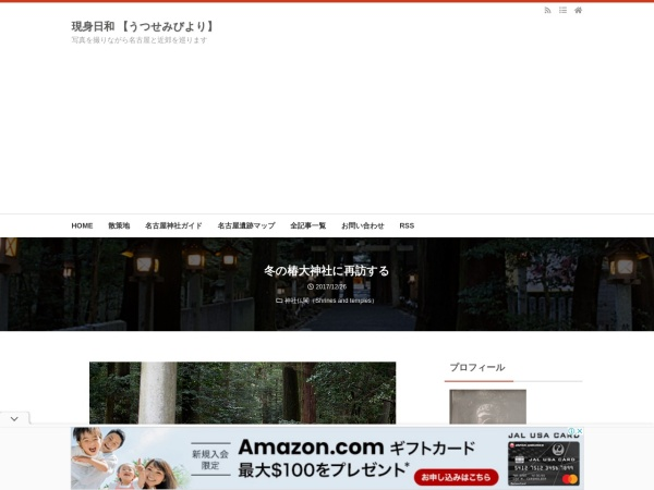 冬の椿大神社に再訪する