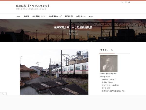 在庫写真より ~ご近所鉄道風景