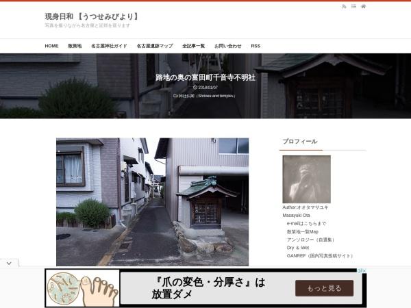 路地の奥の富田町千音寺不明社