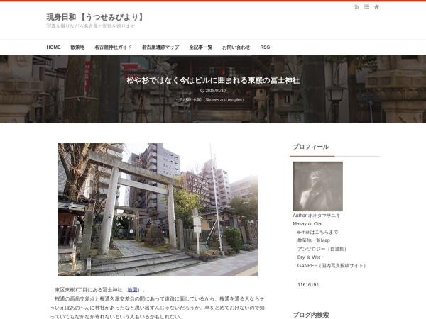 松や杉ではなく今はビルに囲まれる東桜の冨士神社