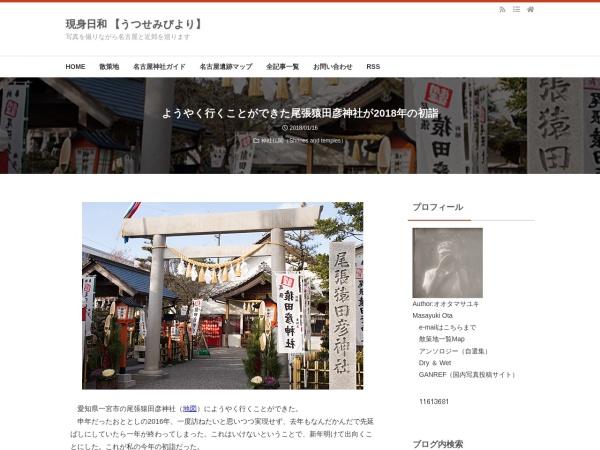 ようやく行くことができた尾張猿田彦神社が2018年の初詣