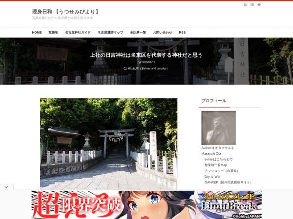 上社の日吉神社は名東区を代表する神社だと思う