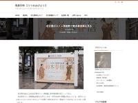 名古屋ボストン美術館で鈴木春信展を見る